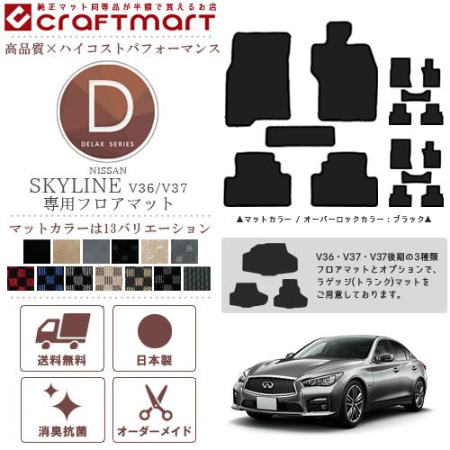 スカイライン V36 V37 フロアマット スカイライン セダン カーマット DXマット 車1台分 純正 TYPE NISSAN SKYLINNE トランクマット