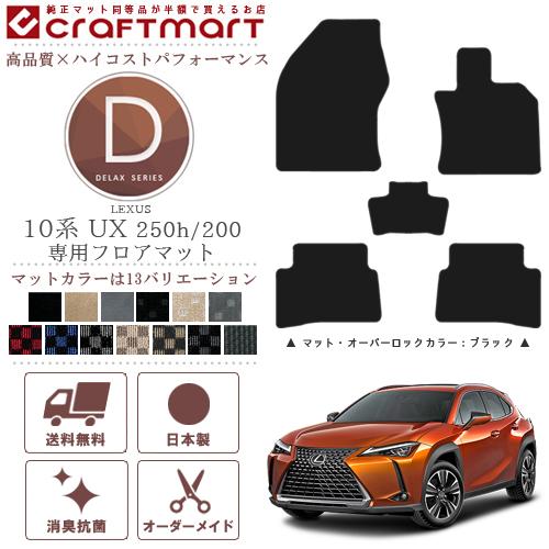 レクサス UX 10系 250h 200 フロアマット デラックスシリーズ DXマット 車1台分 純正 TYPE カスタム LEXUS ux カーマット