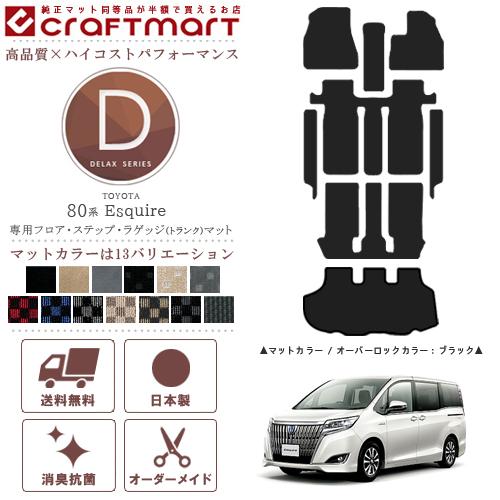 トヨタ エスクァイア 80系 フロアマット ステップマット デラックスシリーズ DXマット ESQUIRE ZWR ZRR 80G 85G カーマット 純正 TYPE 内装 カスタム