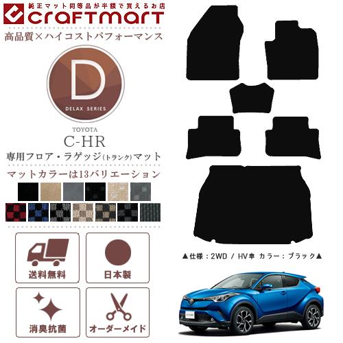 トヨタ c-hr chr フロアマット ラゲッジマット トランクマット デラックスシリーズ DXマット NGX50 ZYX10 H28/12~現行モデル CHR 車1台分 フロアマット 純正 TYPE カスタム