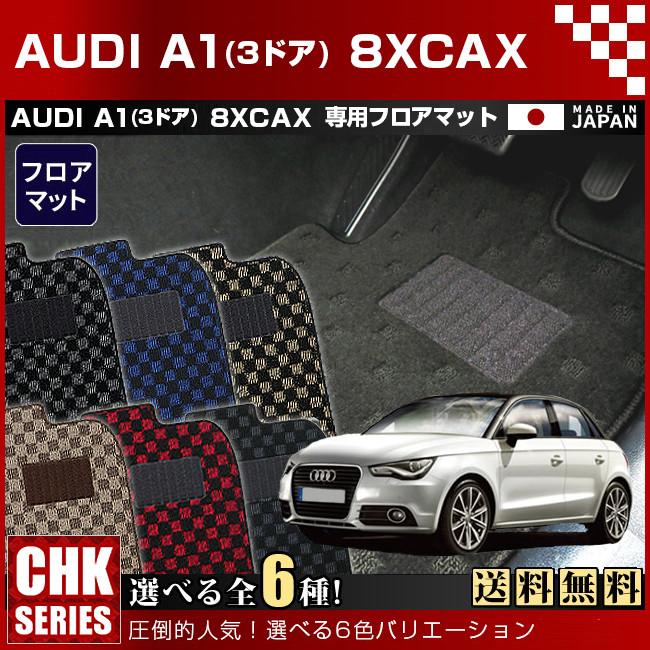 【返品・交換0円!】【送料無料】AUDI A1 8XCAX (3ドア) CHKマットフロアマット 純正 TYPE