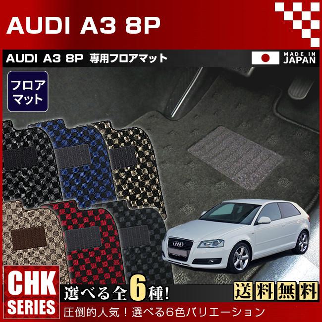【返品・交換0円!】【送料無料】AUDI A3 8P CHKマットフロアマット 純正 TYPE