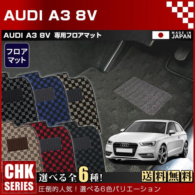 【返品・交換0円!】【送料無料】AUDI A3 8V CHKマットフロアマット 純正 TYPE