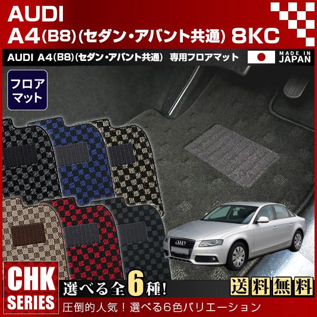 【送料無料】AUDI A4 8KC (B8)(セダン・アバント共通) CHKマットフロアマット 純正 TYPE
