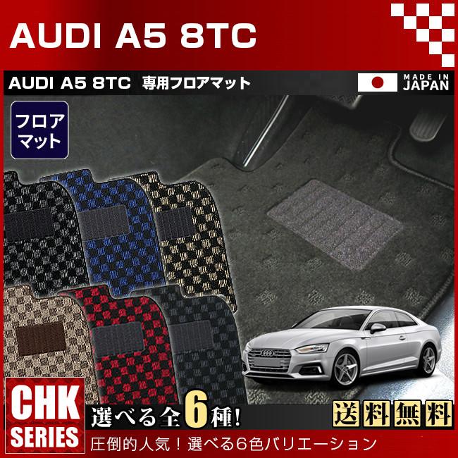 【返品・交換0円!】【送料無料】AUDI A5 8TC CHKマットフロアマット 純正 TYPE