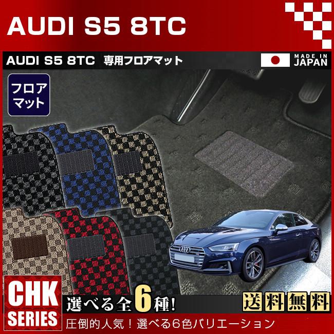 【返品・交換0円!】【送料無料】AUDI S5 8TC CHKマットフロアマット 純正 TYPE
