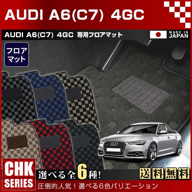 【送料無料】AUDI A6(C7) 4GC CHKマットフロアマット 純正 TYPE
