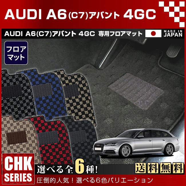【返品・交換0円!】【送料無料】AUDI A6(C7)アバント 4GC CHKマットフロアマット 純正 TYPE