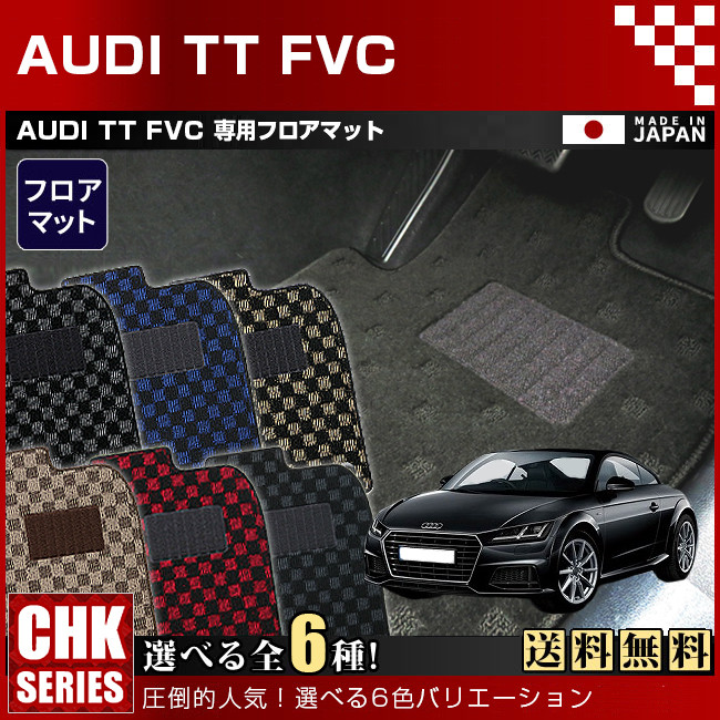 【送料無料】AUDI TT FVC CHKマットフロアマット 純正 TYPE