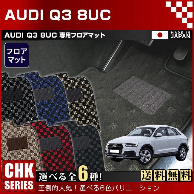 【送料無料】AUDI Q3 8UC CHKマットフロアマット 純正 TYPE
