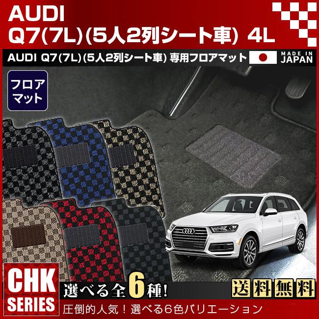 【送料無料】AUDI Q7(7L) 4L (5人2列シート車) CHKマットフロアマット 純正 TYPE
