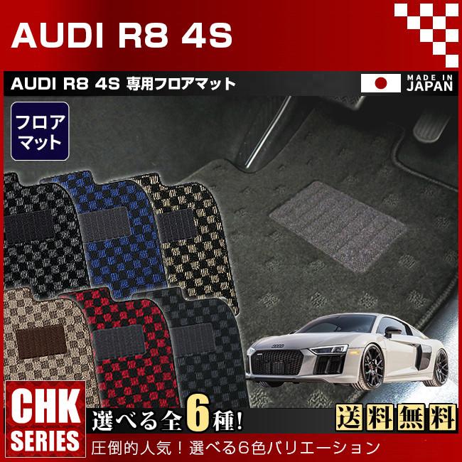 【返品・交換0円!】【送料無料】AUDI R8 4S CHKマットフロアマット 純正 TYPE