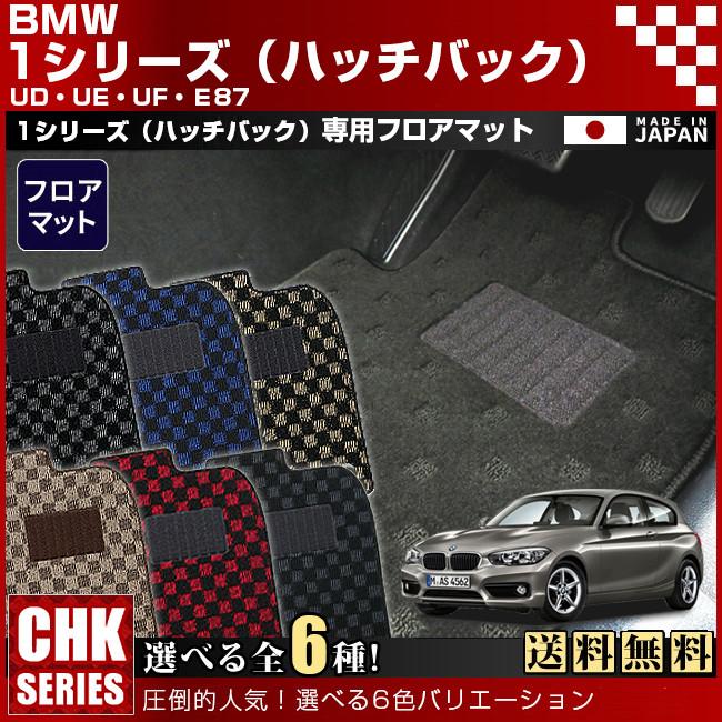 【送料無料】BMW 1シリーズ(ハッチバック) UD・UE・UF E87 CHKマットフロアマット 純正 TYPE