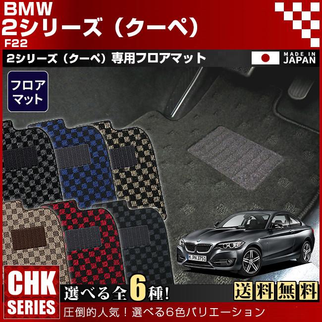 【送料無料】BMW 2シリーズ(クーペ) F22 CHKマットフロアマット 純正 TYPE