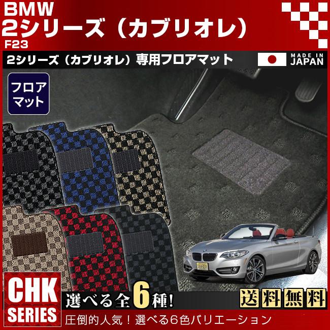 【返品・交換0円!】【送料無料】BMW 2シリーズ(カブリオレ) F23 CHKマットフロアマット 純正 TYPE