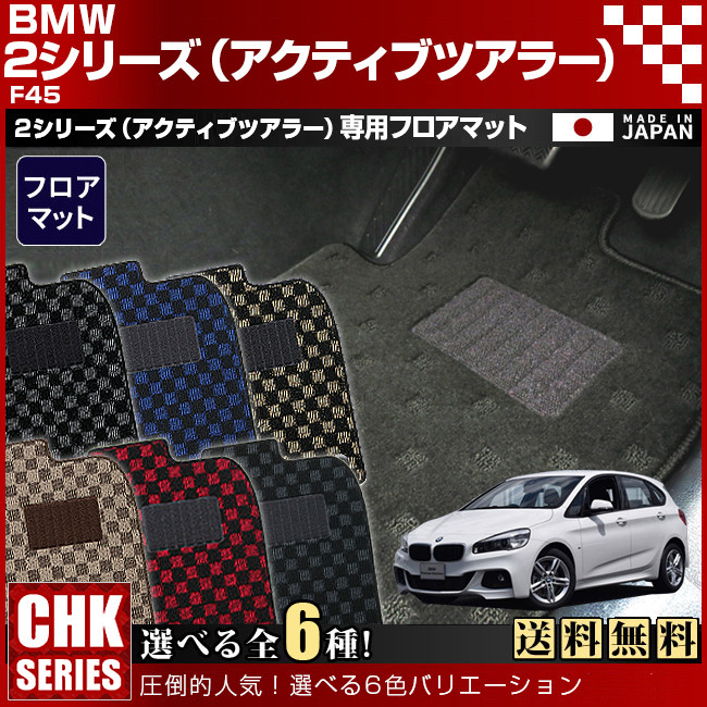【返品・交換0円!】【送料無料】BMW 2シリーズ(アクティブツアラー) F45 CHKマットフロアマット 純正 TYPE