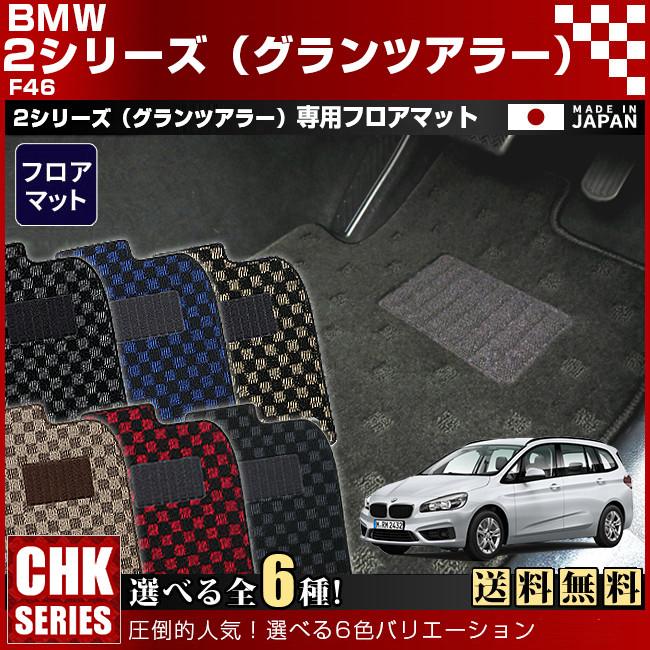 【返品・交換0円!】【送料無料】BMW 2シリーズ(グランツアラー) F46 CHKマットフロアマット 純正 TYPE