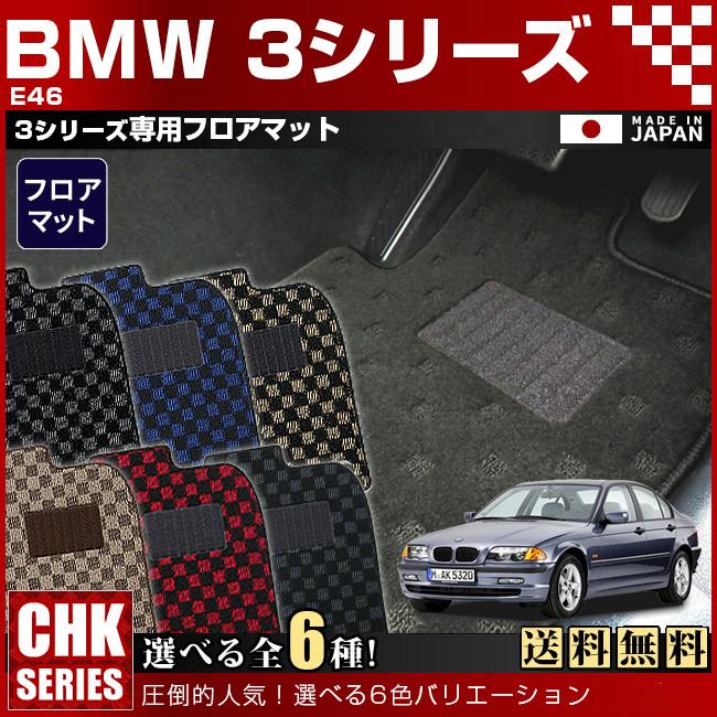 【返品・交換0円!】【送料無料】BMW 3シリーズ E46 セダン・クーペ共用 CHKマットフロアマット 純正 TYPE