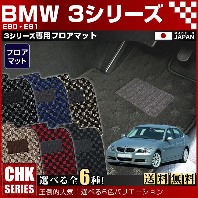 【送料無料】BMW 3シリーズ E90/91 CHKマットフロアマット 純正 TYPE