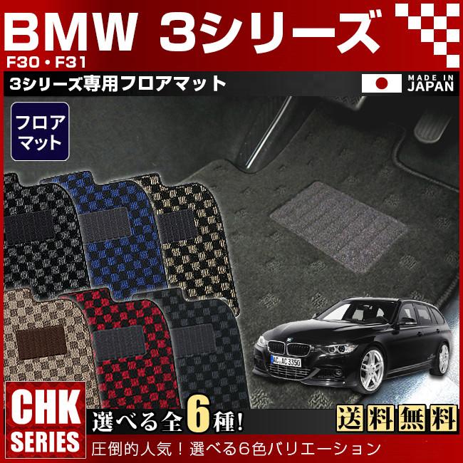 【返品・交換0円!】【送料無料】BMW 3シリーズ F30/31 (ハイブリット不可) CHKマットフロアマット 純正 TYPE