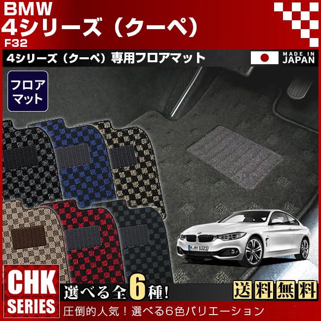 【送料無料】BMW 4シリーズクーペ F32 CHKマットフロアマット 純正 TYPE