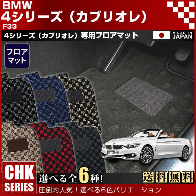 【返品・交換0円!】【送料無料】BMW 4シリーズ カブリオレ F33 CHKマットフロアマット 純正 TYPE