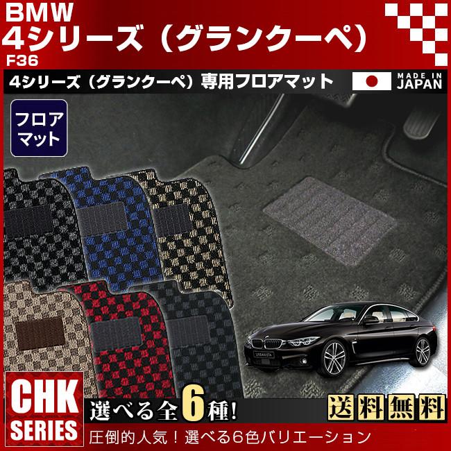 【送料無料】BMW 4シリーズ グランクーペ F36 CHKマットフロアマット 純正 TYPE