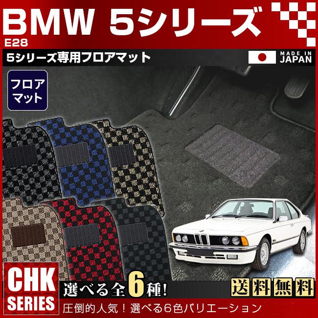 【送料無料】BMW 5シリーズ E28 CHKマットフロアマット 純正 TYPE