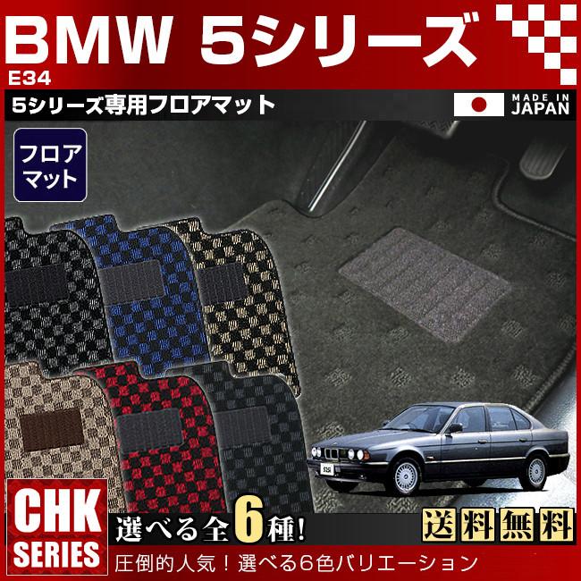 【返品・交換0円!】【送料無料】BMW 5シリーズ E34 CHKマットフロアマット 純正 TYPE
