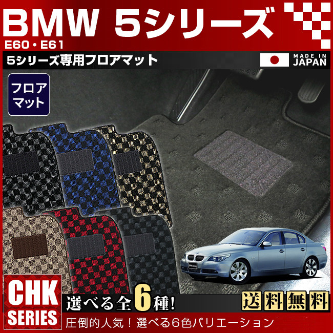 【返品・交換0円!】【送料無料】BMW 5シリーズ E60/61 CHKマットフロアマット 純正 TYPE
