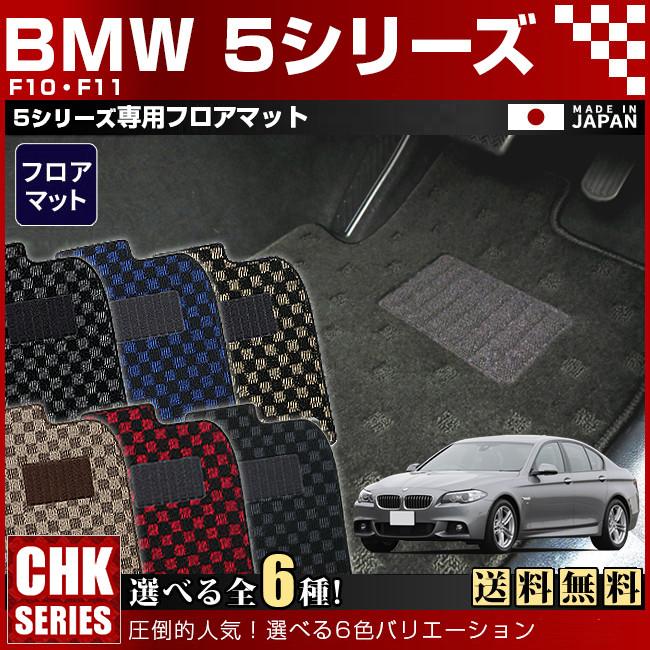 【返品・交換0円!】【送料無料】BMW 5シリーズ F10/11 CHKマットフロアマット 純正 TYPE