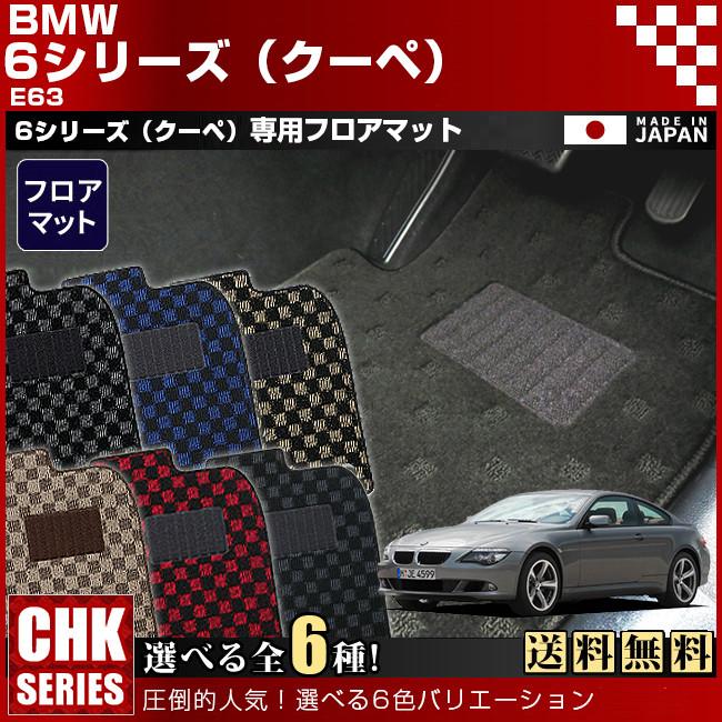 【送料無料】BMW 6シリーズ クーペ E63 CHKマットフロアマット 純正 TYPE