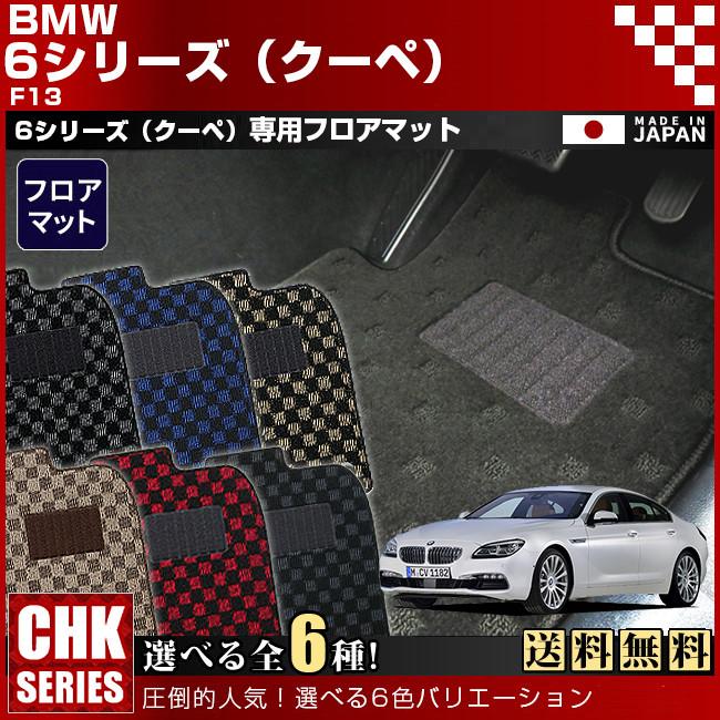 【返品・交換0円!】【送料無料】BMW 6シリーズ クーペ F13 CHKマットフロアマット 純正 TYPE