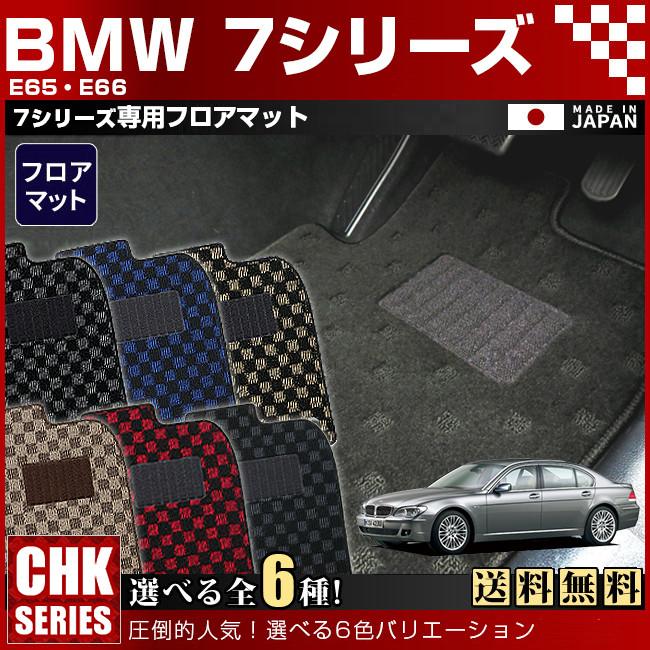 【返品・交換0円!】【送料無料】BMW 7シリーズ E65/66 CHKマットフロアマット 純正 TYPE