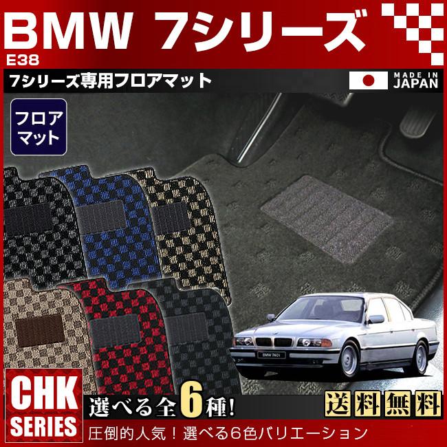 【返品・交換0円!】【送料無料】BMW 7シリーズ E38 CHKマットフロアマット 純正 TYPE