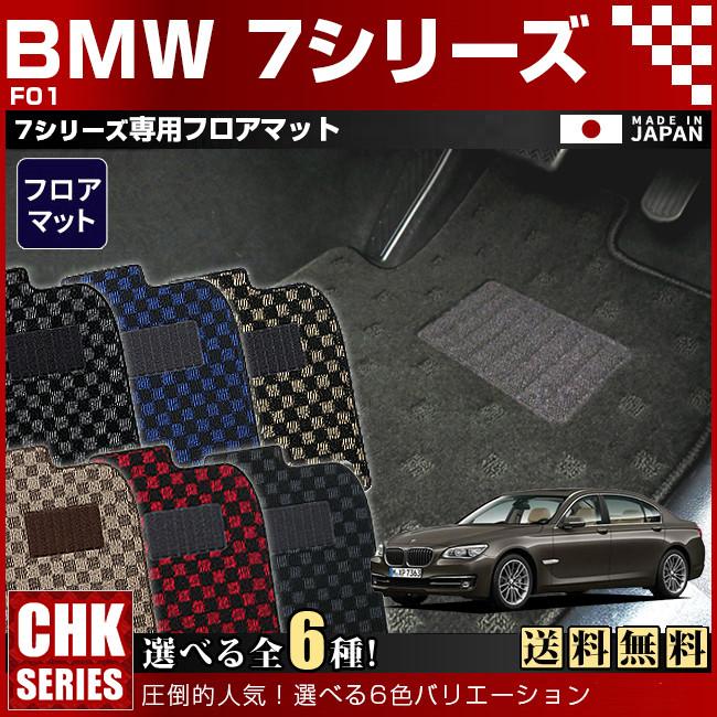 【返品・交換0円!】【送料無料】BMW 7シリーズ F01 CHKマットフロアマット 純正 TYPE