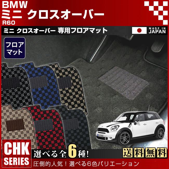 【返品・交換0円!】【送料無料】BMW MINI ミニクロスオーバー R60 CHKマットフロアマット 純正 TYPE