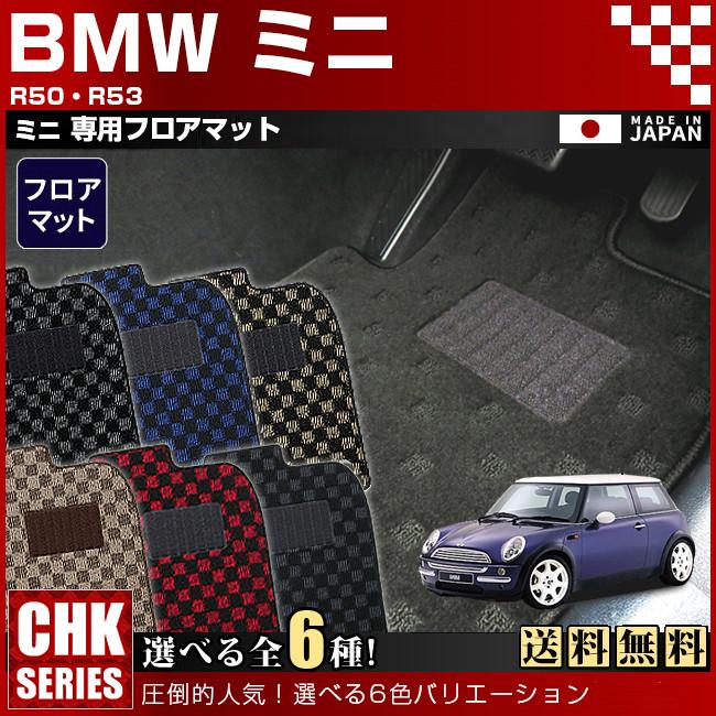 【返品・交換0円!】【送料無料】BMW MINI ミニ R50/R53 CHKマットフロアマット 純正 TYPE