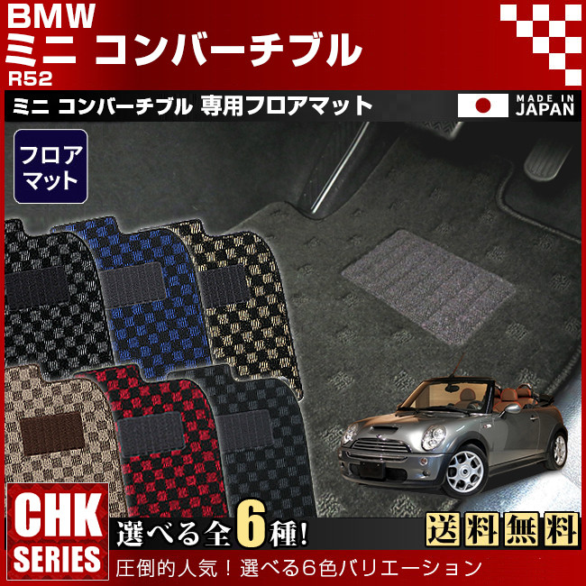 【送料無料】BMW MINI ミニ R52 (コンバーチブル) CHKマットフロアマット 純正 TYPE
