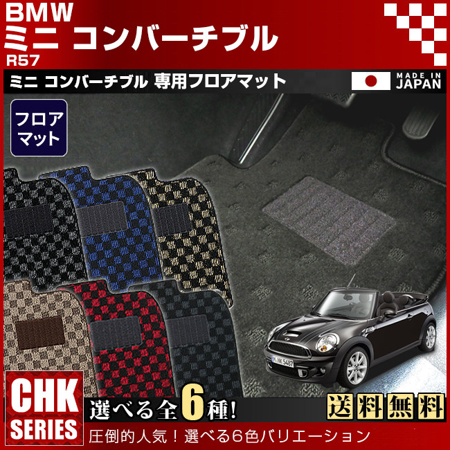 【送料無料】BMW MINI ミニ R57 (コンバーチブル) CHKマットフロアマット 純正 TYPE