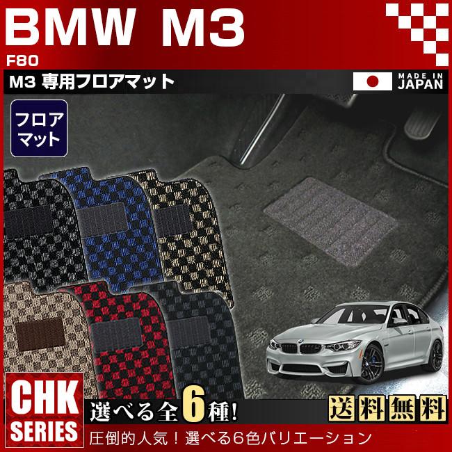 【送料無料】BMW M3 F80 CHKマットフロアマット 純正 TYPE