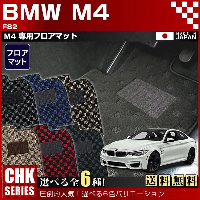 【返品・交換0円!】【送料無料】BMW M4 F82 CHKマットフロアマット 純正 TYPE