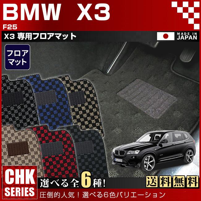 【送料無料】BMW X3 F25 CHKマットフロアマット 純正 TYPE