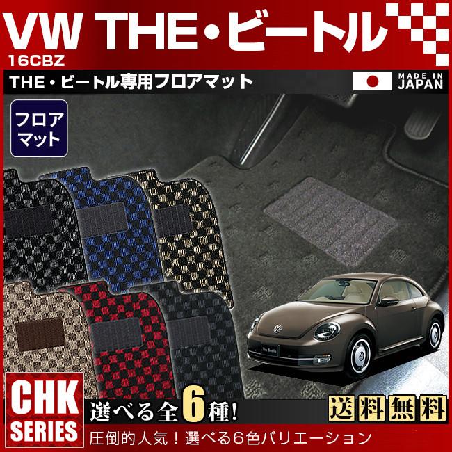 【送料無料】VW THE・ビートル 16CBZ CHKマットフロアマット 純正 TYPE
