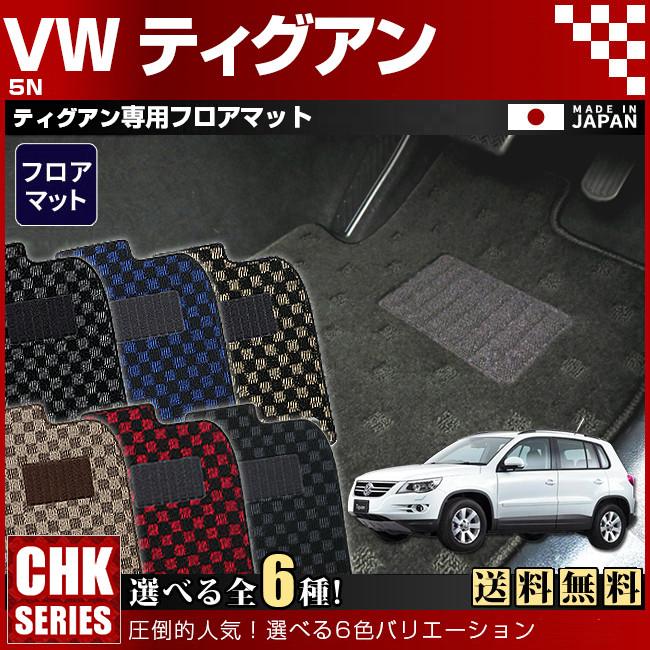 【返品・交換0円!】【送料無料】VW ティグアン 5N CHKマットフロアマット 純正 TYPE