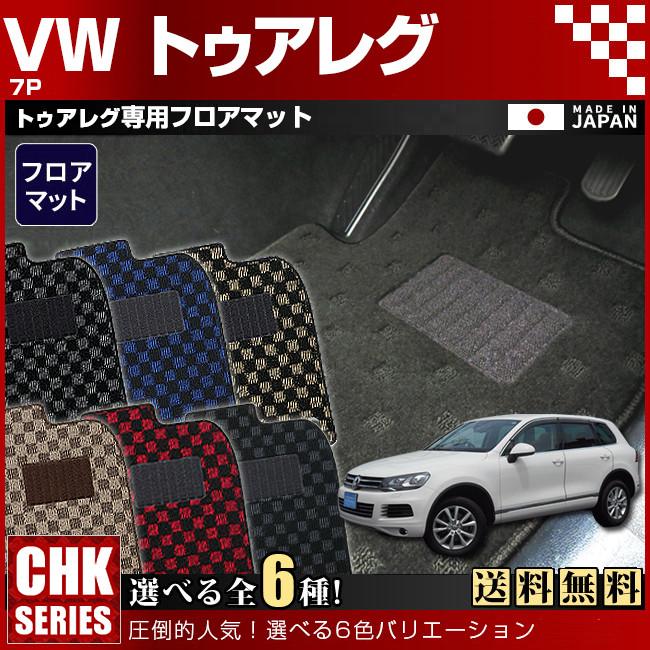 【返品・交換0円!】【送料無料】VW トゥアレグ 7P CHKマットフロアマット 純正 TYPE