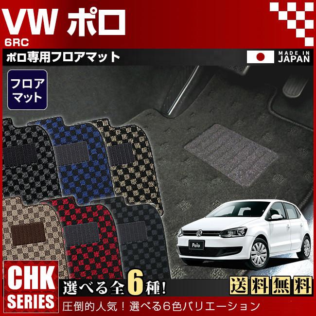 【返品・交換0円!】【送料無料】VW ポロ 6RC CHKマットフロアマット 純正 TYPE