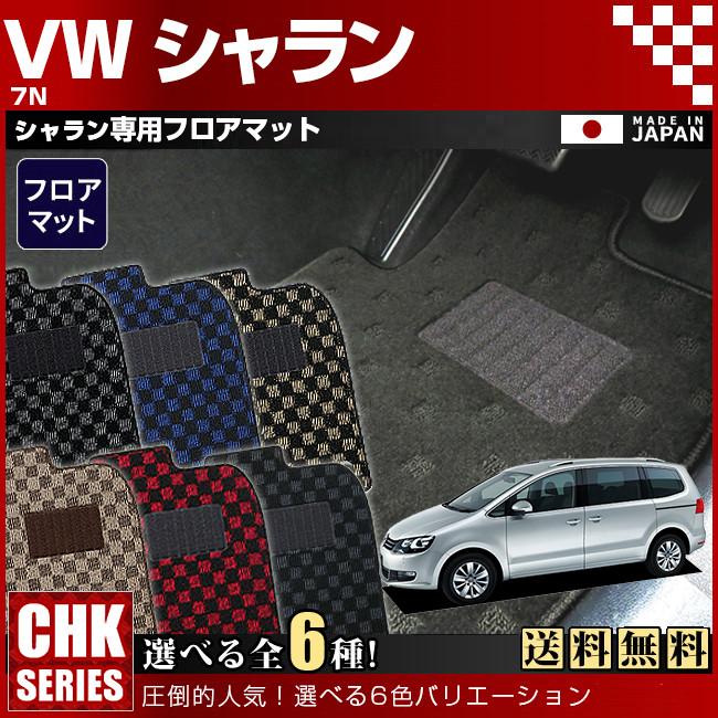 【返品・交換0円!】【送料無料】VW シャラン 7N CHKマットフロアマット 純正 TYPE