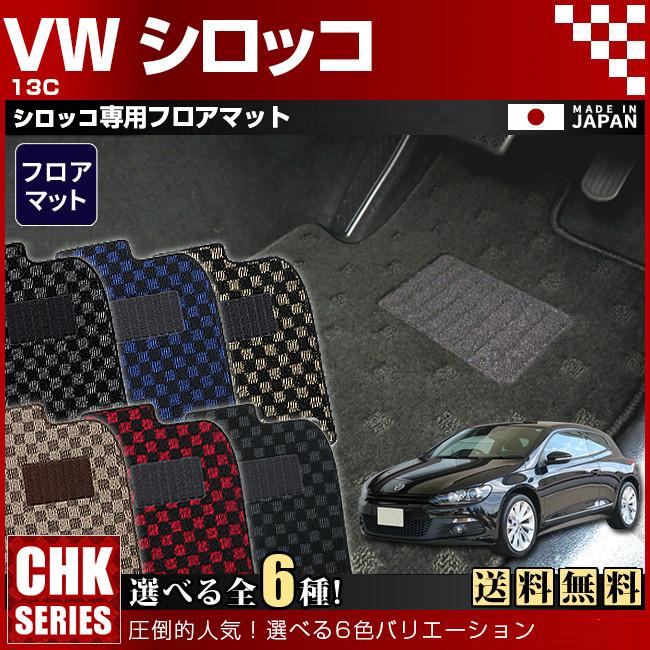 【返品・交換0円!】【送料無料】VW シロッコ 13C CHKマットフロアマット 純正 TYPE