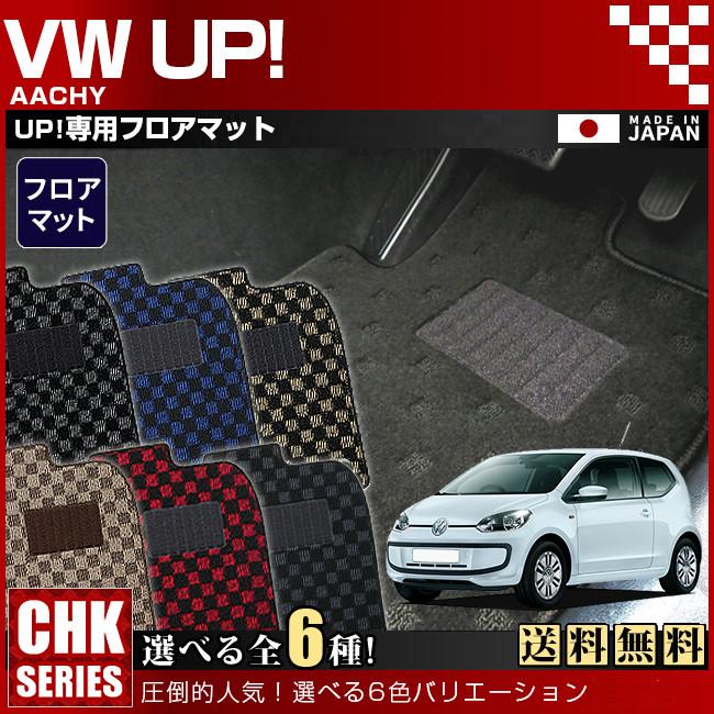 【返品・交換0円!】【送料無料】VW UP! AACHY CHKマットフロアマット 純正 TYPE